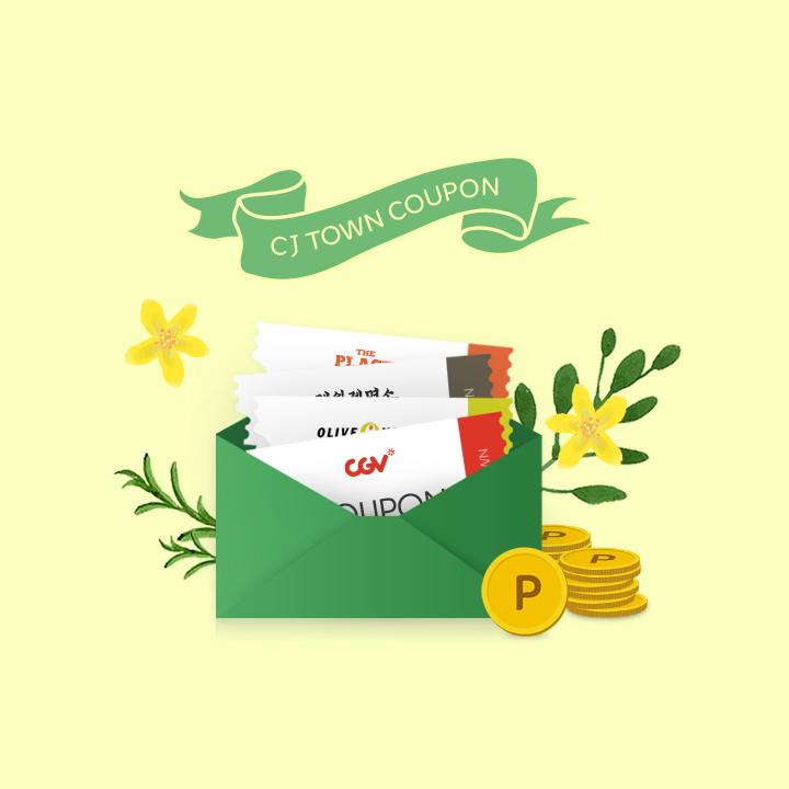 CJ TOWN에서 놀자~ 무료 OR 최대 50%쿠폰과 1천P 적립까지!