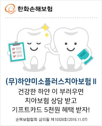 치아보험 상담받으면 기프트카드 5천원 혜택! 손해보험협회 심의필 제 10328호(2018.11.07)
