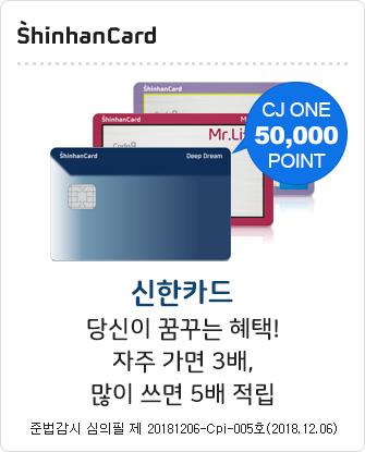 당신에게 Deep 자주가면 3배, 많이 쓰면 5배! 대상카드 1만원 이상 이용 시 CJ ONE 50,000P 지급!