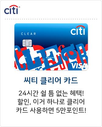 24시간 쉴 틈 없는 헤택! 할인, 이거 하나로 클리어 카드 사용하면 5만포인트!