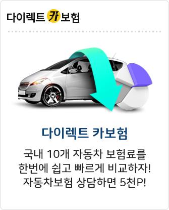 보상은 그대로! 가격은 저렴하게~ 자동차보험 상담하면 5천P!