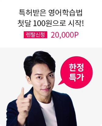 영어공부, 첫달은 100원! 렌탈 계약완료하면 2만P!