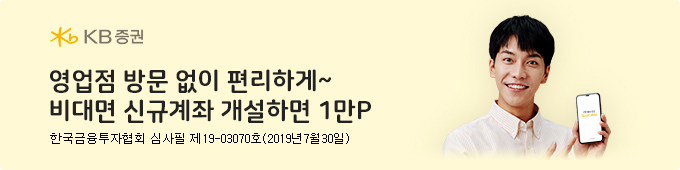 영업점 방문 없이 편리하게~ 비대면 신규계좌 개설하면 1만P 한국금융투자협회 심사필 제 19-03070호(2019년 7월 30일)