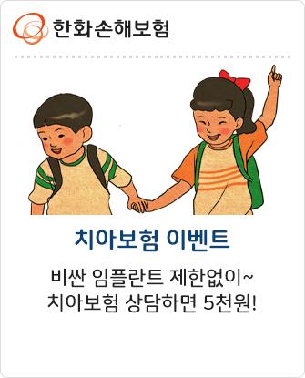 비싼 임플란트 제한없이~ 치아보험 상담시 5천원!
