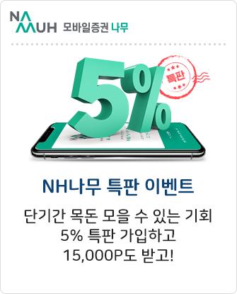 단기간 목돈 모을 수 있는 기회 5% 특판 가입하고 15,000P!