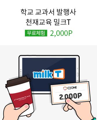학교 교과서 발행사 천재교육 밀크T 무료체험 2,000P
